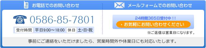 電話でのお問い合わせ0586-85-7801・メールフォームでのお問い合わせ