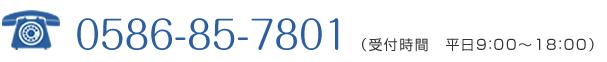 0586-85-7801